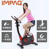 《IMPAQ英沛克》IMPAQ英沛克 - 台灣製造磁控靜音健身車 - MQ-GSU601(MQ-GSU601)