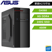 《ASUS華碩》H270平台 Intel G4560 雙核 超值高速文書機I