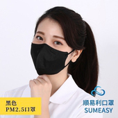 《順易利》MIT 防霾PM2.5口罩 x10盒 (30入/盒)(黑色M號)