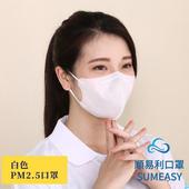 《順易利》MIT 防霾PM2.5口罩 x10盒 (30入/盒)(白色L號)