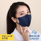 《順易利》MIT 防霾PM2.5口罩 x10盒 (30入/盒)(星空藍L號)