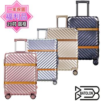 《福利品BATOLON》【20吋】幸福旅程TSA鎖PC硬殼鋁框箱/行李箱(曜石灰)