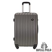 《ROYAL POLO皇家保羅》【24吋】 美型時尚ABS硬殼箱/行李箱(摩登灰)