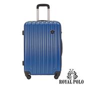 《ROYAL POLO皇家保羅》【24吋】 美型時尚ABS硬殼箱/行李箱(蒂藍)