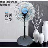 《雙豪》16吋360度擺頭風扇(TH-1681)
