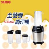 《聲寶》多功能全營養調理機(KJ-SA03W)