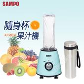 《聲寶》健康隨行杯果汁機(雙杯組)(KJ-SB05T)
