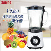 《聲寶》多功能立體刀頭果汁機KJ-SD15G