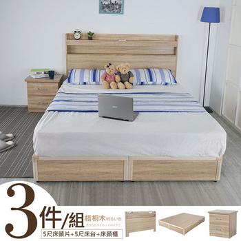 《Homelike》宮野日式5尺床組三件式-梧桐木