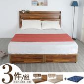 《Homelike》宮野日式5尺床墊組三件式(二色)(積層木)