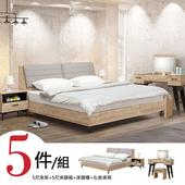 《Homelike》斯理5尺臥室五件組
