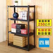 《BuyJM》角鋼超耐重鐵板烤漆四層架/收納架/高180cm(黑色)