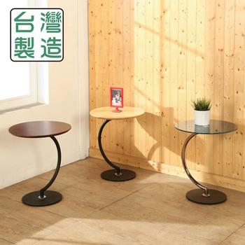 《BuyJM》BuyJM月牙彎C型茶几桌/邊桌(玻璃桌面)