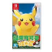 《任天堂》Switch遊戲 精靈寶可夢 Let's Go!皮卡丘-中文版