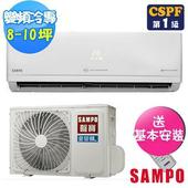 《SAMPO聲寶》8-10坪頂級變頻冷專分離式冷氣AU-PC63D1/AM-PC63D1(送基本安裝)