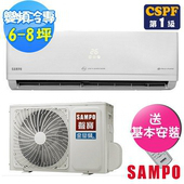 《SAMPO聲寶》6-8坪頂級變頻冷專分離式冷氣AU-PC50D1/AM-PC50D1(送基本安裝)