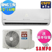 《SAMPO聲寶》12-14坪頂級變頻冷專分離式冷氣AU-PC80D1/AM-PC80D1(送基本安裝)