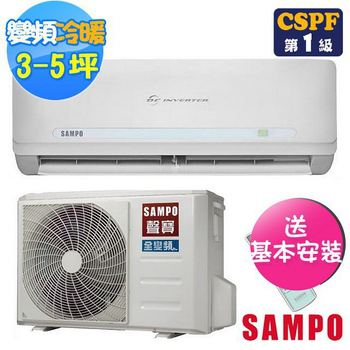 《SAMPO聲寶》3-5坪精品變頻冷暖分離式冷氣AU-QC28DC/AM-QC28DC(送基本安裝)