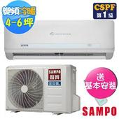 《SAMPO聲寶》4-6坪精品變頻冷暖分離式冷氣AU-QC36DC/AM-QC36DC(送基本安裝)