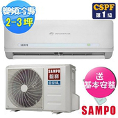 《SAMPO聲寶》2-3坪精品變頻冷專分離式冷氣AU-QC22D/AM-QC22D(送基本安裝)