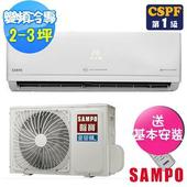 《SAMPO聲寶》2-3坪頂級變頻冷專分離式冷氣AU-PC22D1/AM-PC22D1(送基本安裝)