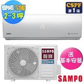 《SAMPO聲寶》2-3坪雅致R32變頻冷暖分離式冷氣AU-SF22DC/AM-SF22DC(送基本安裝)