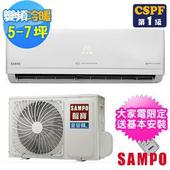 《SAMPO聲寶》5-7坪頂級變頻冷暖分離式冷氣AU-PC41DC1/AM-PC41DC1(送基本安裝)