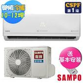 《SAMPO聲寶》10-12坪頂級變頻冷暖分離式冷氣AU-PC72DC1/AM-PC72DC1(送基本安裝)