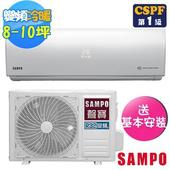《SAMPO聲寶》8-10坪雅致R32變頻冷暖分離式冷氣AU-SF63DC/AM-SF63DC(送基本安裝)