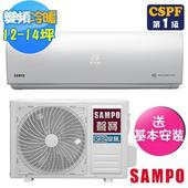 《SAMPO聲寶》12-14坪雅致R32變頻冷暖分離式冷氣AU-SF80DC/AM-SF80DC(送基本安裝)