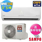 《SAMPO聲寶》3-5坪頂級變頻冷暖分離式冷氣AU-PC28DC1/AM-PC28DC1(送基本安裝)