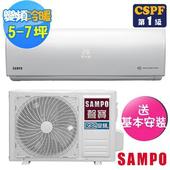 《SAMPO聲寶》5-7坪雅致R32變頻冷暖分離式冷氣AU-SF41DC/AM-SF41DC(送基本安裝)