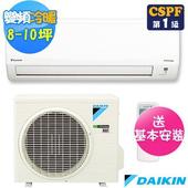 《DAIKIN大金》8-10坪R32變頻冷暖經典系列分離式冷氣RHF60RVLT/FTHF60RVLT(送基本安裝)