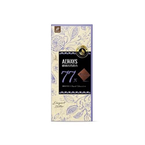 《歐維氏》77%醇黑巧克力(77g)