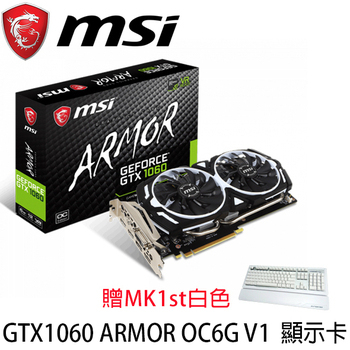 MSI微星 GeForce GTX 1060 ARMOR 6G OCV1 顯示卡