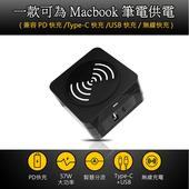 (送無線充電板)57W大功率筆電電源供應器TYPE-C/USB雙孔PD快充供電器