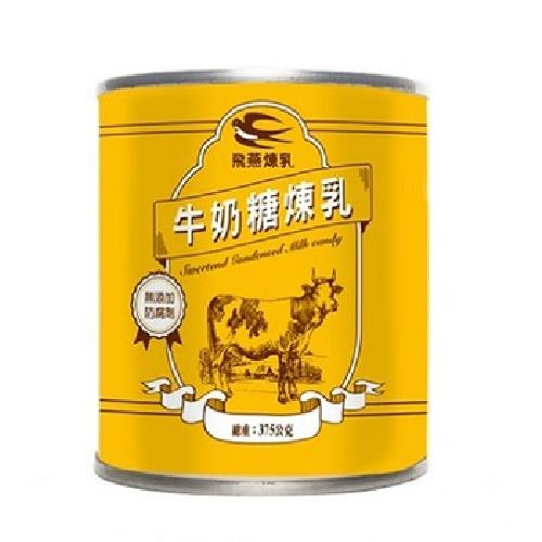 《飛燕》煉乳-360g/罐(牛奶糖)