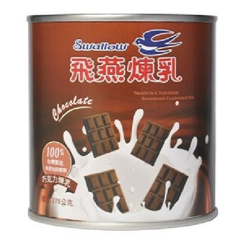《飛燕》煉乳-360g/罐(巧克力加糖全脂)