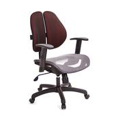 《GXG》GXG 短背網座 雙背椅 (升降扶手)  TW-2801 E5(請備註顏色)