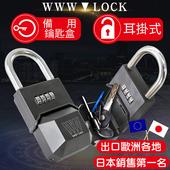 《WWW_LOCK 鑰匙管家》耳掛式無蓋(特別款) 備用鑰匙盒 收納盒儲存盒保管 密碼鑰匙鎖盒子(耳掛式無蓋(特別款))
