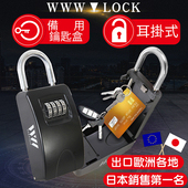 《WWW_LOCK 鑰匙管家》耳掛式無蓋(大) 備用鑰匙盒 收納盒儲存盒保管 密碼鑰匙鎖盒子(耳掛式無蓋(大))