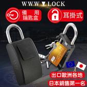 《WWW_LOCK 鑰匙管家》耳掛式有蓋(大) 備用鑰匙盒 收納盒儲存盒保管 密碼鑰匙鎖盒子(耳掛式有蓋(大))