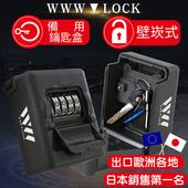 《WWW_LOCK 鑰匙管家》牆崁式有蓋(小) 備用鑰匙盒  收納盒儲存盒保管 密碼鑰匙鎖盒子(牆崁式有蓋(小))