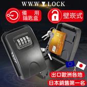 《WWW_LOCK 鑰匙管家》牆崁式無蓋(大) 備用鑰匙盒 收納盒儲存盒保管 密碼鑰匙鎖盒子(牆崁式無蓋(大))
