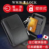 《WWW_LOCK 鑰匙管家》牆崁式有蓋(大) 備用鑰匙盒 收納盒儲存盒保管 密碼鑰匙鎖盒子(牆崁式有蓋(大))
