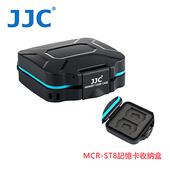 《JJC》記憶卡收納盒(防水/抗壓) MCR-ST8