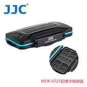 《JJC》記憶卡收納盒(防水/抗壓) MCR-ST27