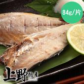 《上野物產》台灣特選竹筴魚片 ( 84g土10%/片 )(40片)買就送:鮮脆刻花魷魚 (250g±10%) *1包