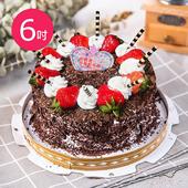 《預購-樂活e棧》母親節蛋糕-黑森林狂想曲蛋糕