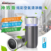 《安伯特》神波源 炫彩空氣清淨機 USB充電 負離子淨化